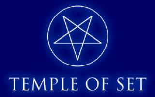 Храм Сета — оригинальный путь к совершенству