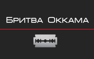 Бритва Оккама — верный помощник при решении жизненных проблем