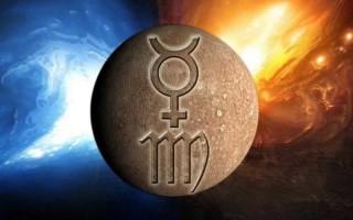 Ретроградный Меркурий — как он влияет на наше самочувствие и судьбу