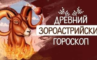 Зороастрийский гороскоп — ваше тотемное животное
