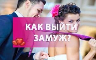 Как выйти замуж: универсальное средство!