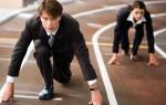 Когда чувство соперничества помогает добиться успеха