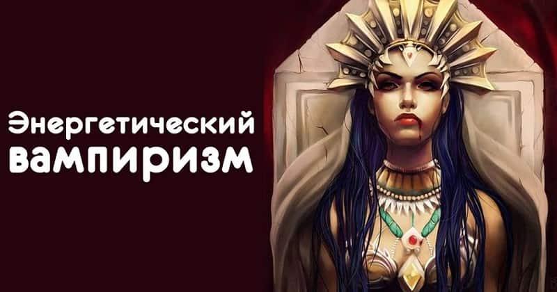 Как проявляется энергетический вампиризм у знаков Зодиака