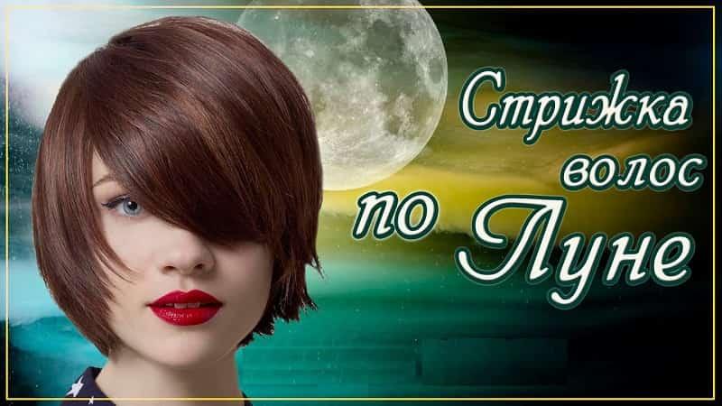 Когда следует стричь и красить волосы по лунному календарю